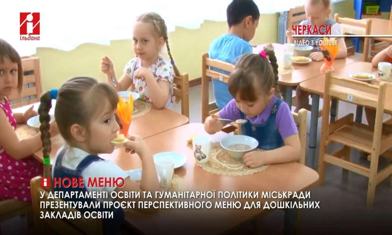 Черкаських дошкільнят годуватимуть заморськими стравами (ВІДЕО)