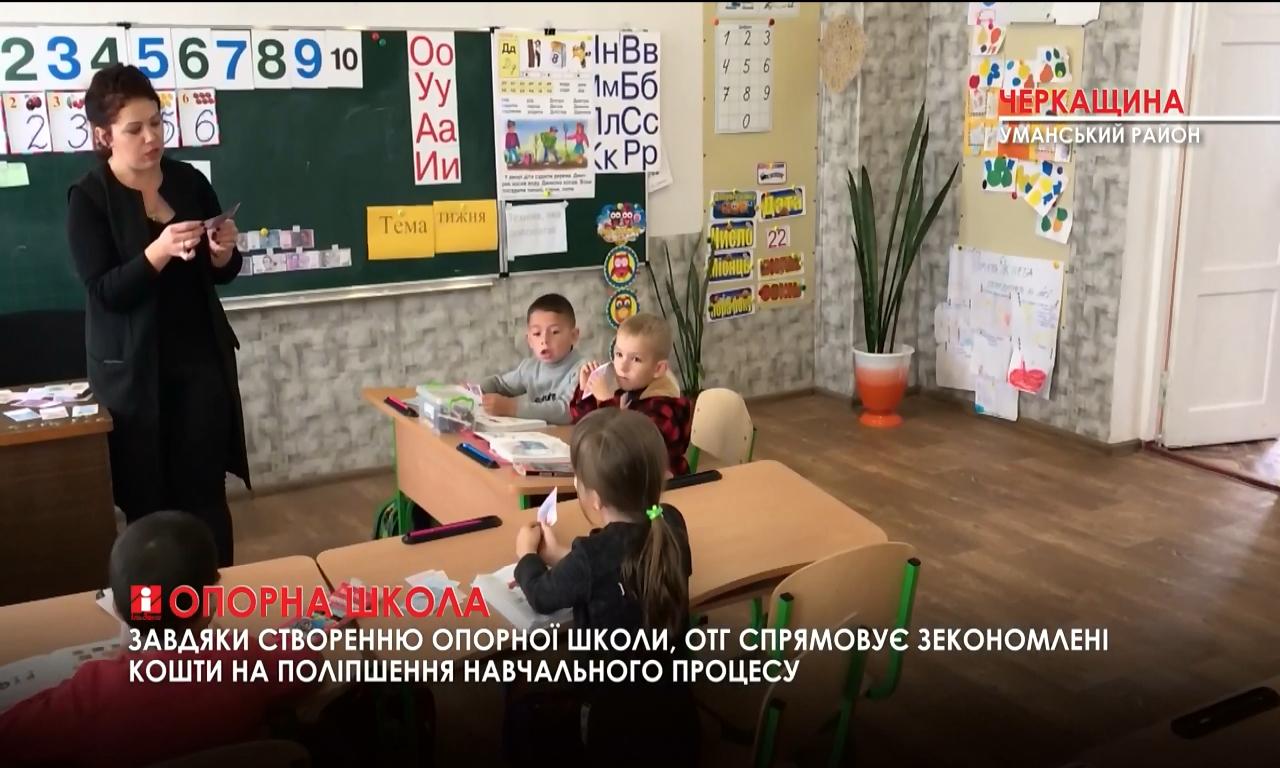 Жашківська спеціалізована школа №1 –найбільша в однойменній ОТГ (ВІДЕО)