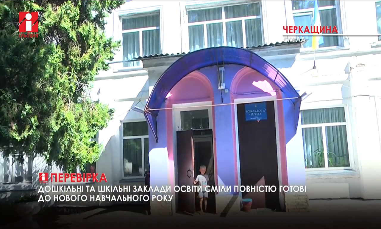 Чи готові черкаські школи до навчального року? (ВІДЕО)