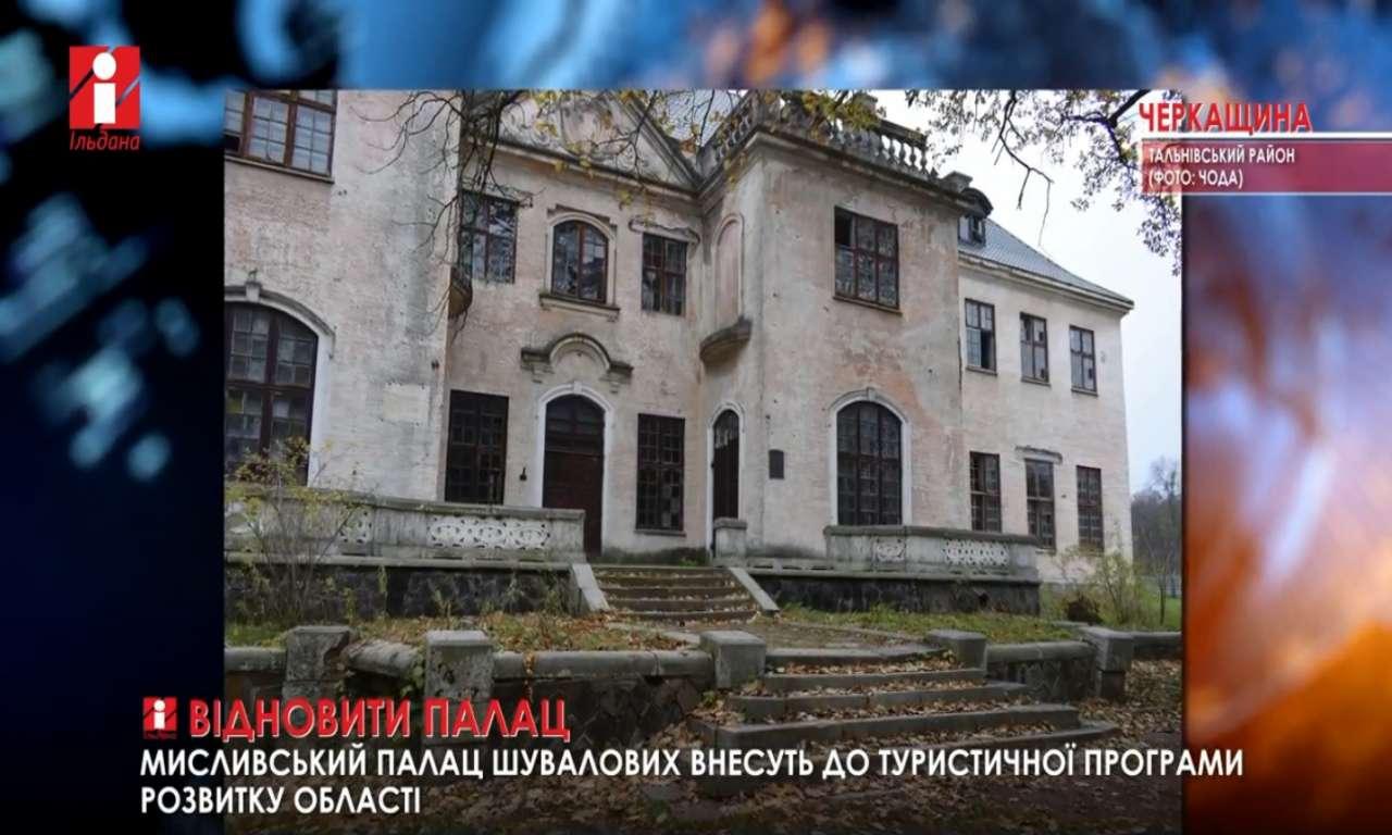 Мисливський палац Шувалових внесуть до туристичної програми Черкащини (ВІДЕО)