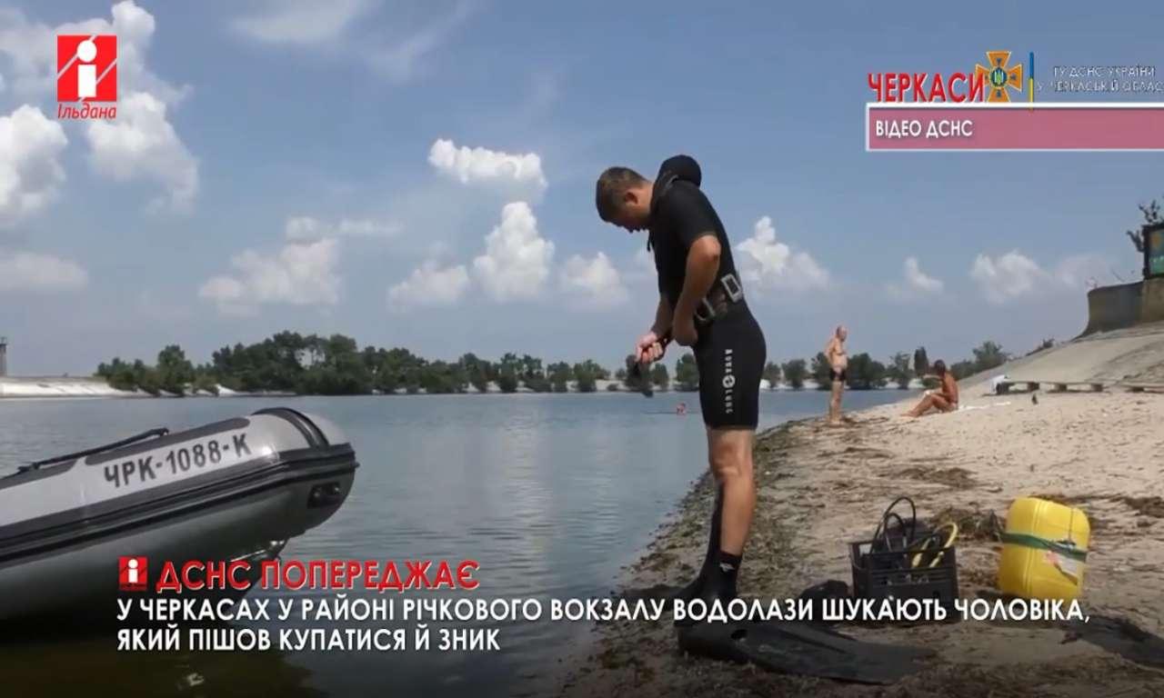 У Черкасах поблизу річкового порту чоловік пішов купатися і зник (ВІДЕО)