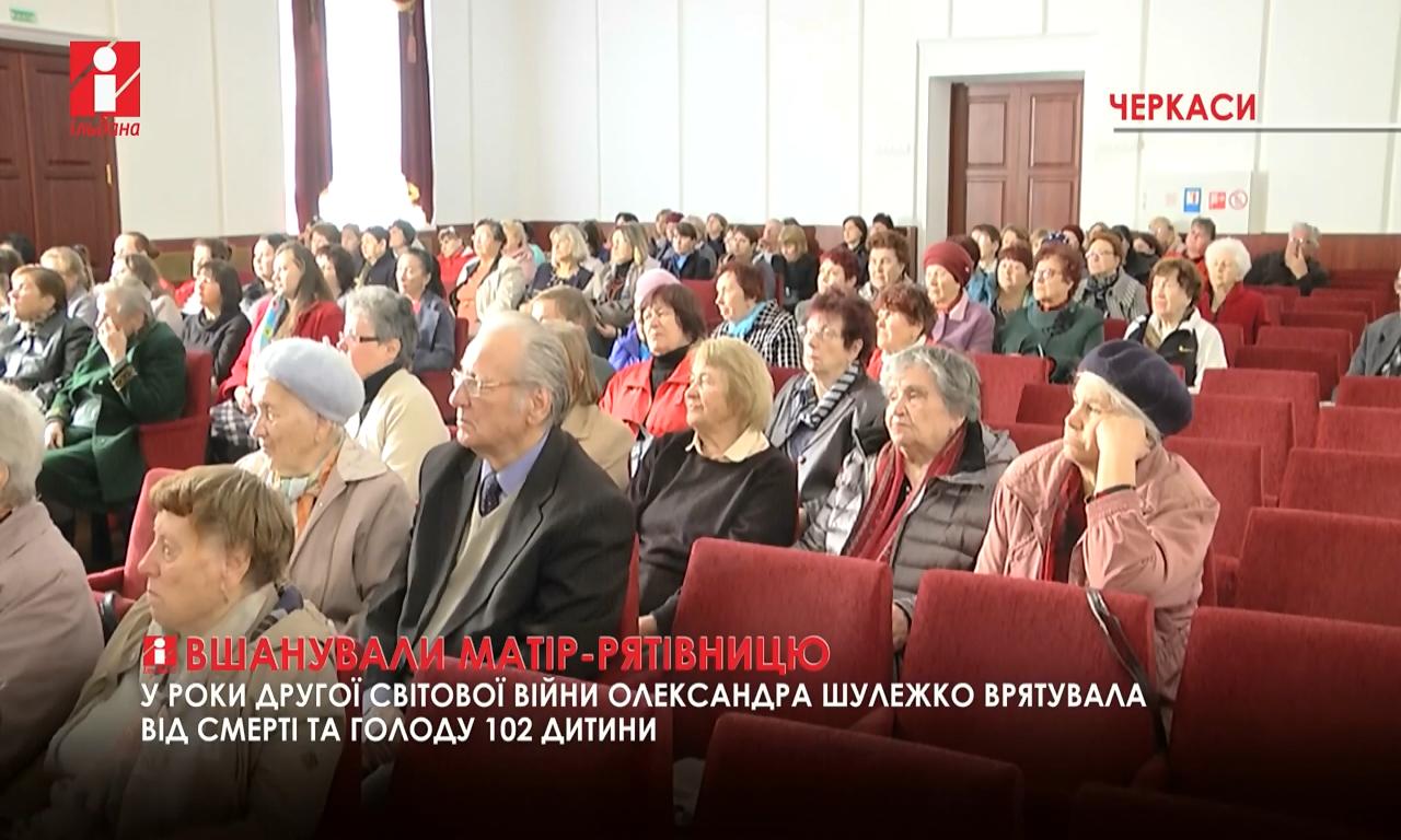 Олександру Шулешко, яка рятувала дітей під час Другої світової війни, вшанували у Черкасах (ВІДЕО)