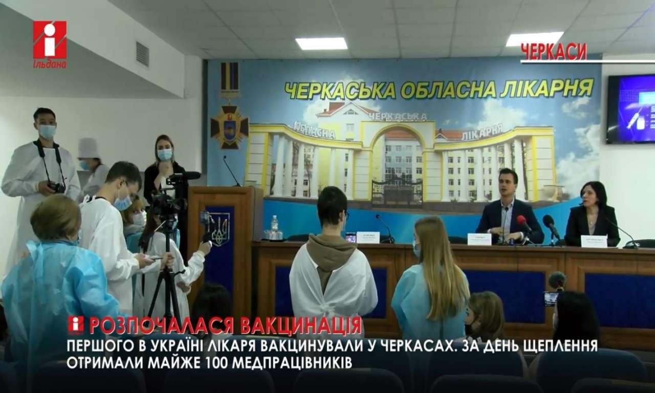 У Черкасах вже щеплено майже 100 медпрацівників (ВІДЕО)