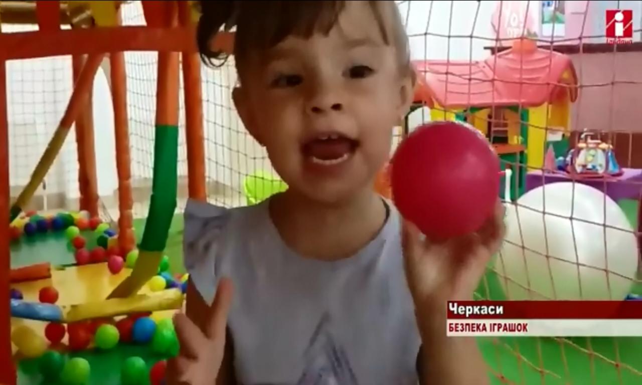 Чи безпечні іграшки у вашої дитини? (ВІДЕО)