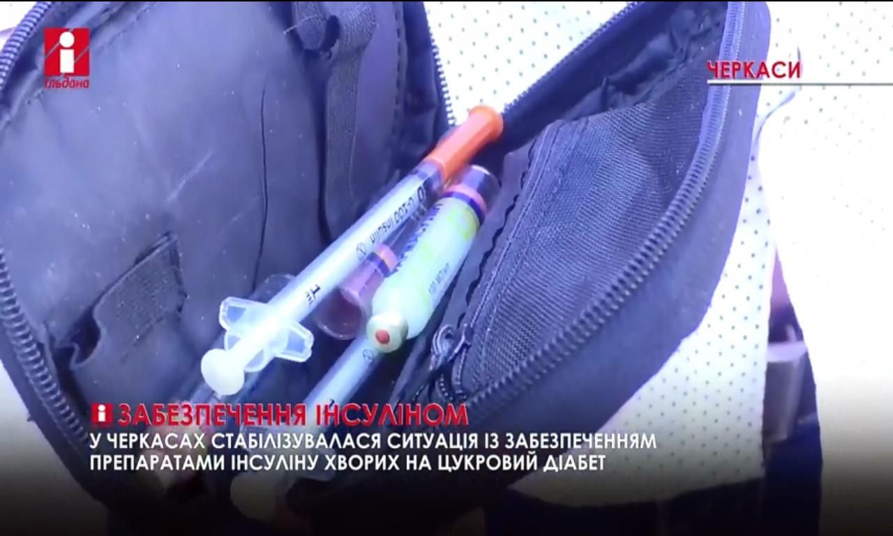 Ситуація із забезпеченням інсуліном у Черкасах стабілізувалася (ВІДЕО)