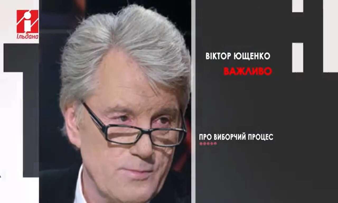 """Віктор Ющенко про виборчий процес: """"Україна починається з тебе"""" (ВІДЕО)"""
