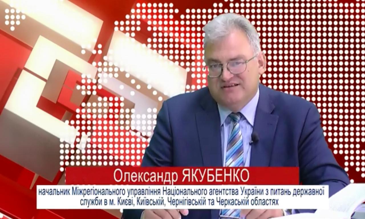 Як триває реформа Державної служби, розповість «У фокусі подій» Олександр Якубенко (ВІДЕО)