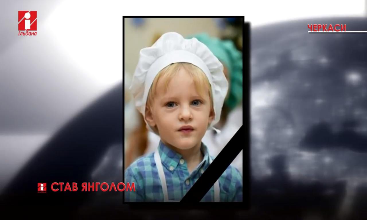 Чотирирічний хлопчик, якого збило таксі у Черкасах, помер у лікарні (ВІДЕО)