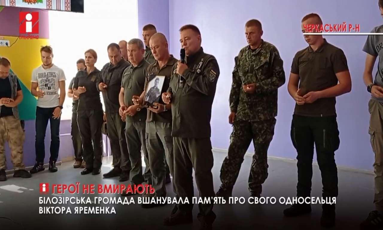 Пам'ять односельця Віктора Яременка вшанували у Білозірській громаді (ВІДЕО)
