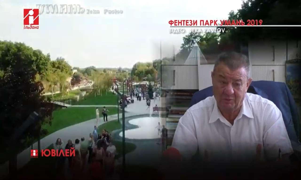 Ювілей Івана Косенка, директора Національного дендрологічного парку «Софіївка» НАН України