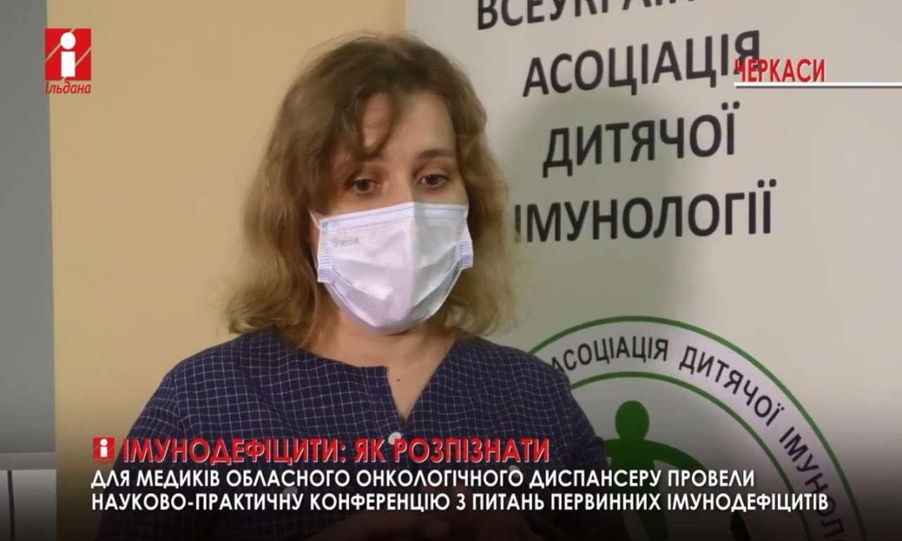 Розпізнавати первинні імунодефіцити вчились медики Черкаського онкодиспансеру (ВІДЕО)