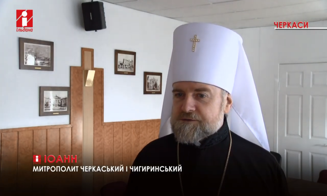 Святкування Різдва Христового 25 грудня може бути доцільним, -митрополит Черкаський і Чигиринський Іоан (ВІДЕО)