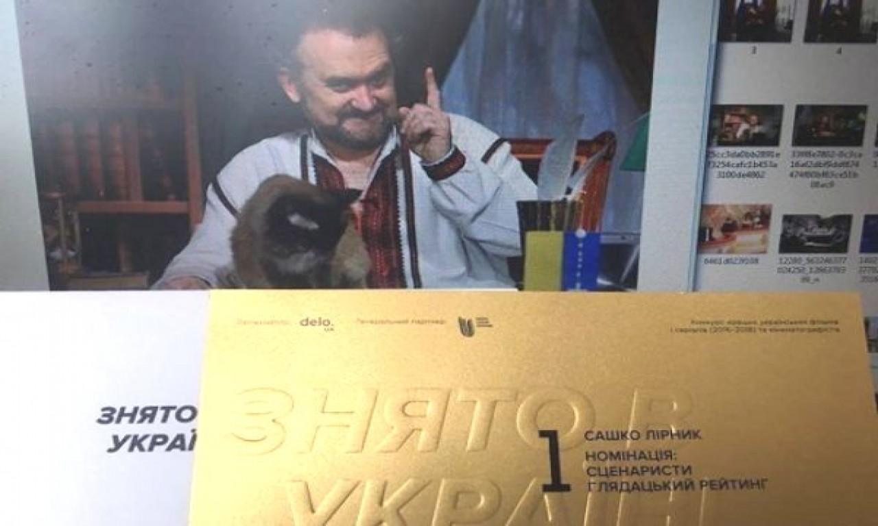 Кращим сценаристом українського кіно став уманський казкар