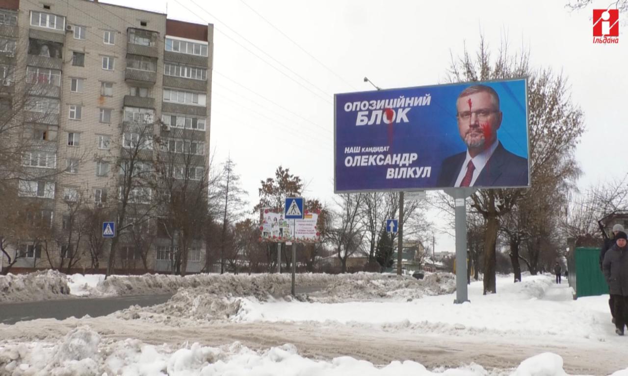 Черкащан дратує засилля політичної реклами на вулицях