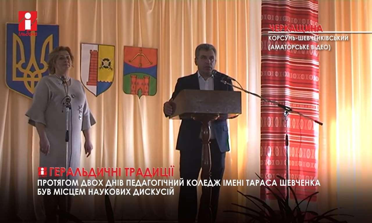 Конференція «Геральдичні традиції України та Черкащини, як символи збереження духовності нації»