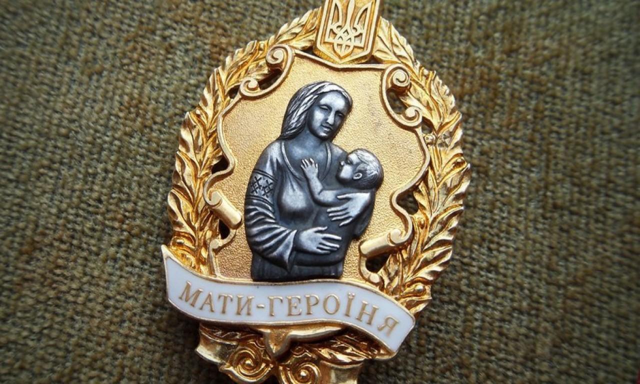 Звання «Матері-героїні» присвоєно п'яти черкащанкам