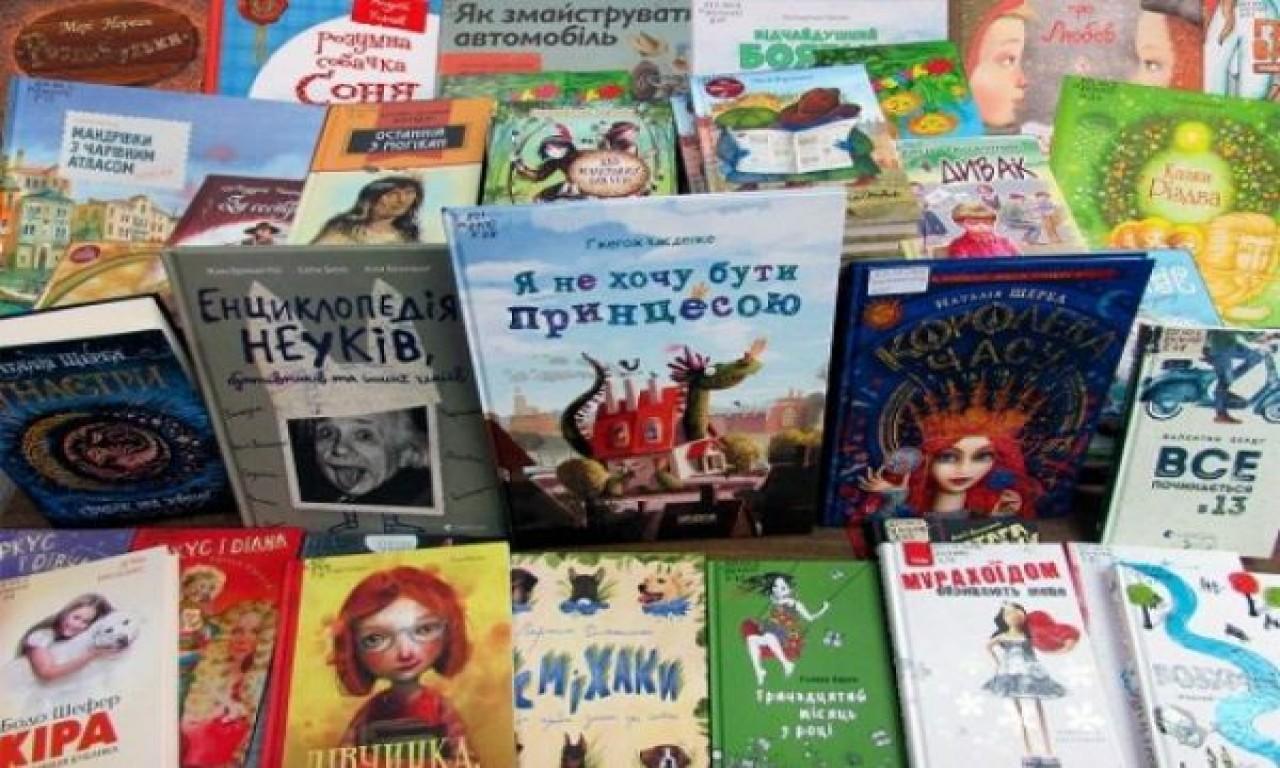 Понад тисячу нових примірників отримала обласна бібліотека для дітей