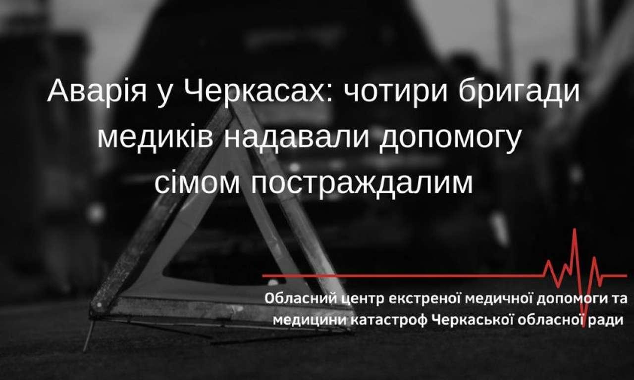 ДТП у середмісті Черкас: семеро постраждалих, знадобилося аж 4 бригади екстренки