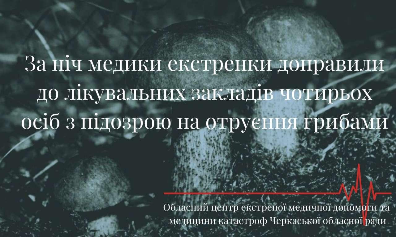 До лікарень Черкащини доправили 4 осіб з отруєнням грибами