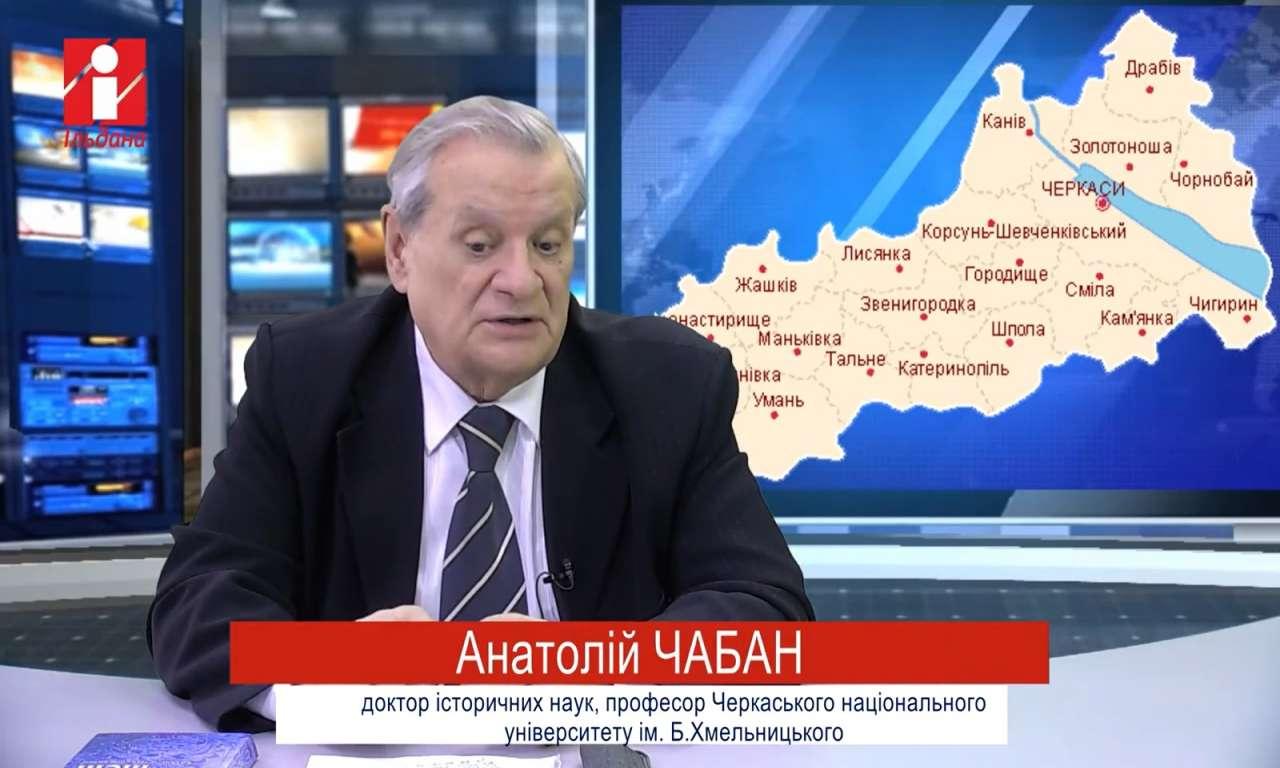 У фокусі подій - Анатолій Юзефович Чабан