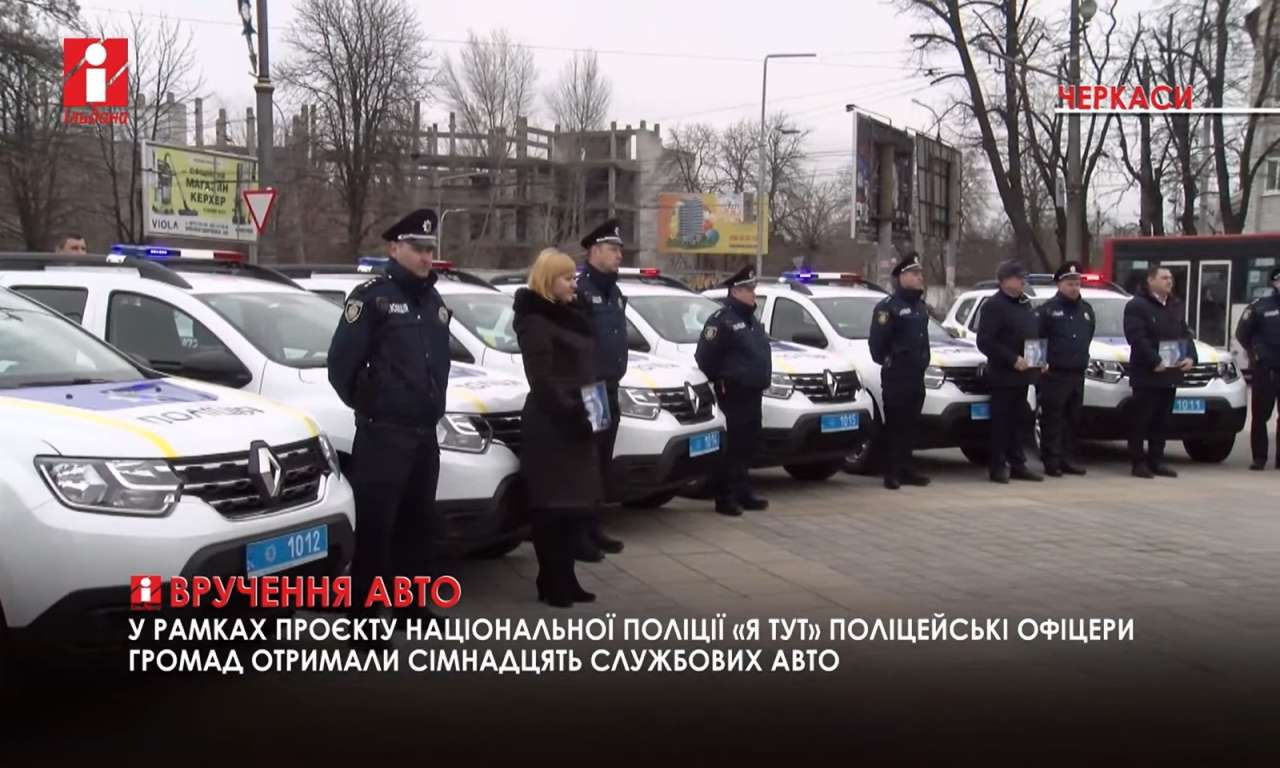 Поліцейські офіцери громад отримали сімнадцять службових авто
