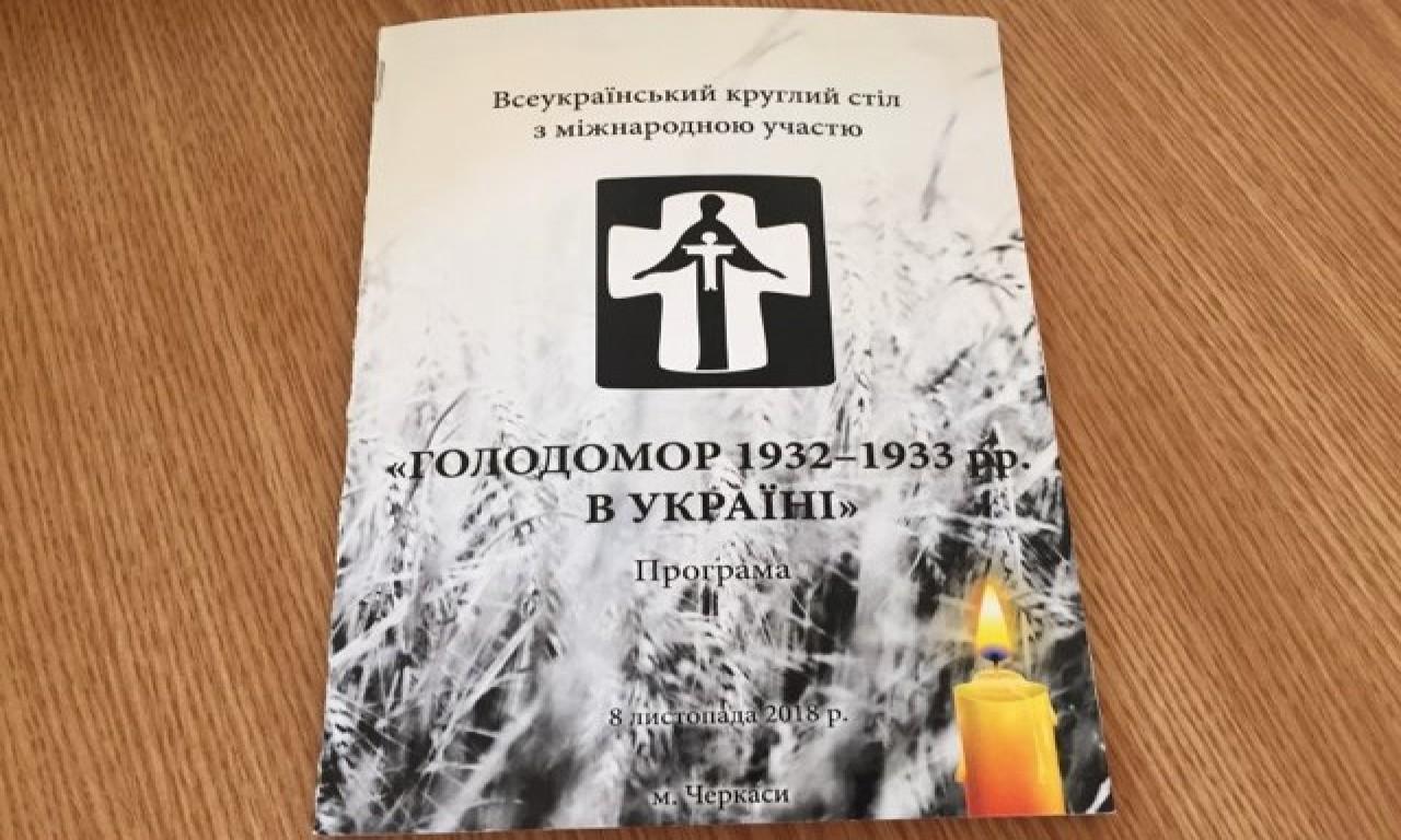 """У ЧНУ відбувся міжнародний круглий стіл """"Голодомор 1932-33 років в Україні""""-30"""
