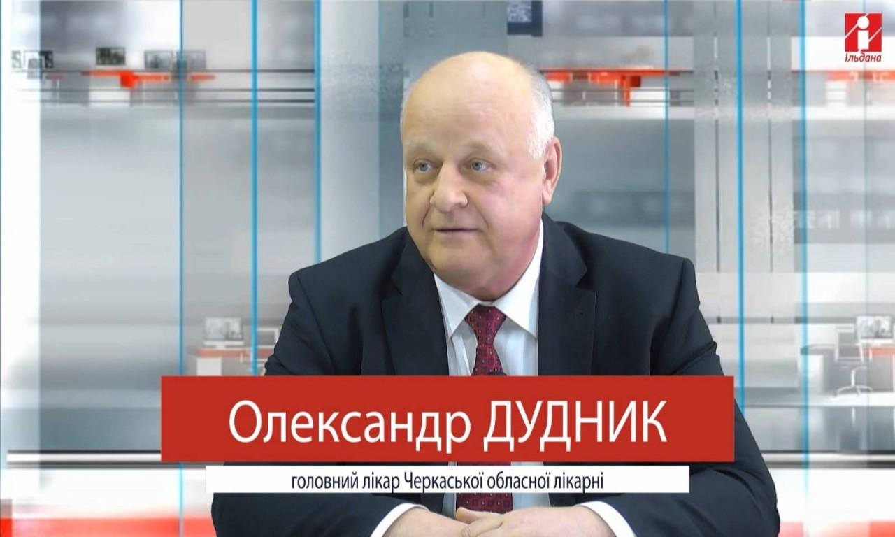 Про реформу медицини - з вуст головного лікаря Черкаської обласної лікарні Олександра Дудника (ВІДЕО)
