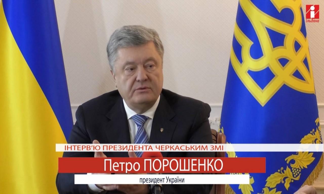 Президент України в Черкасах: про томос і не тільки (ВІДЕО)
