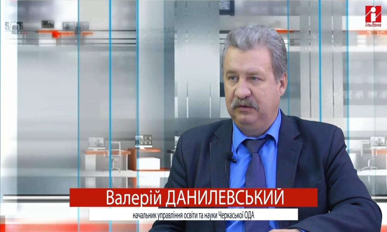 «Підготувати робітників для економіки країни - принципове завдання галузі освіти», - Валерій Данилевський (ВІДЕО)