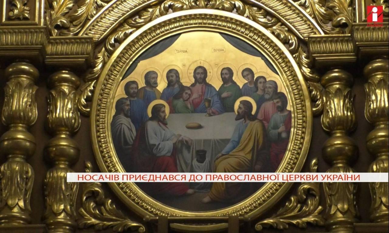 Носачів приєднався до Православної Церкви України (ВІДЕО)