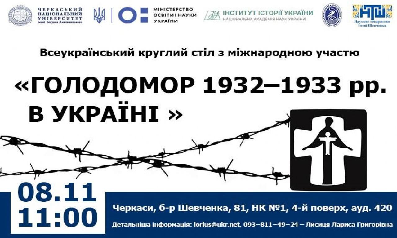 """У ЧНУ відбувся міжнародний круглий стіл """"Голодомор 1932-33 років в Україні""""-29"""