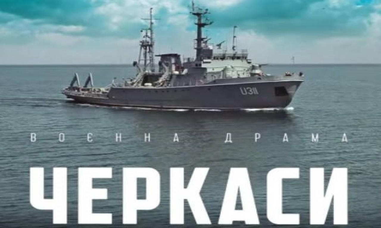 Завершено створення фільму про тральщик «Черкаси»