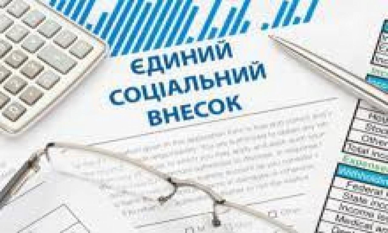 На Черкащині надійшов перший мільярд гривень єдиного внеску