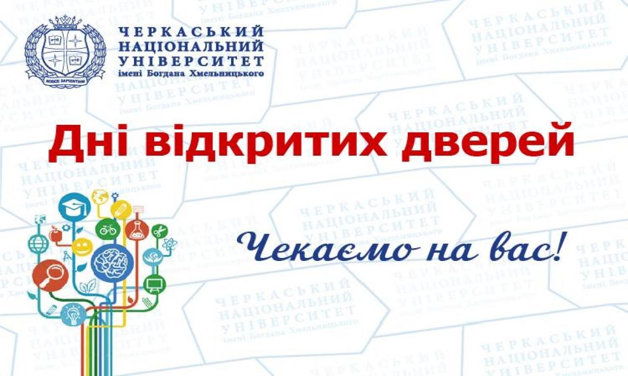 ЧНУ запрошує на дні відкритих дверей у квітні