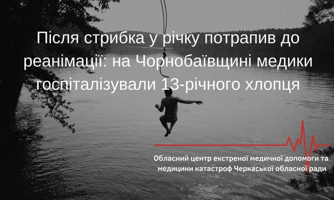 Після стрибка у воду втрапив до реанімації: трагедія на Чорнобаївщині