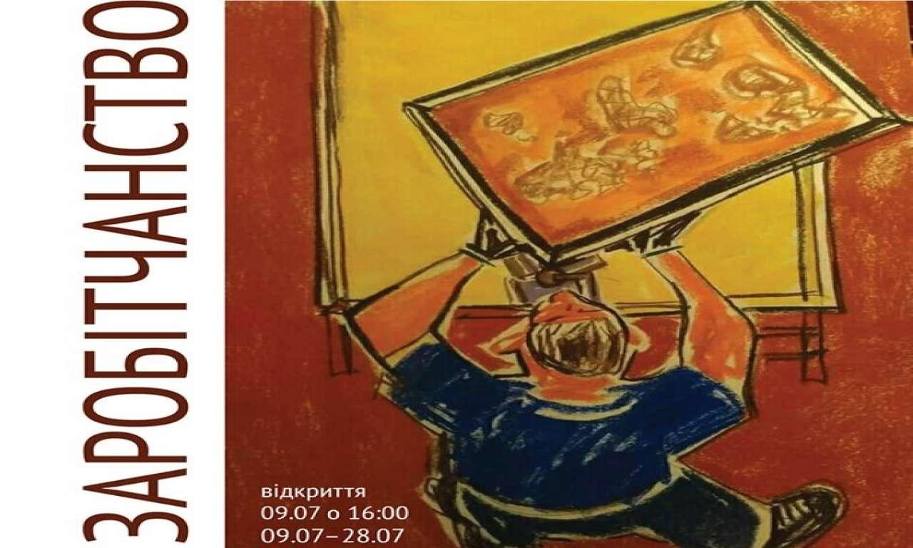 «Заробітчанство» в скульптурі і графіці: відкриття виставки Дмитра Бур'яна
