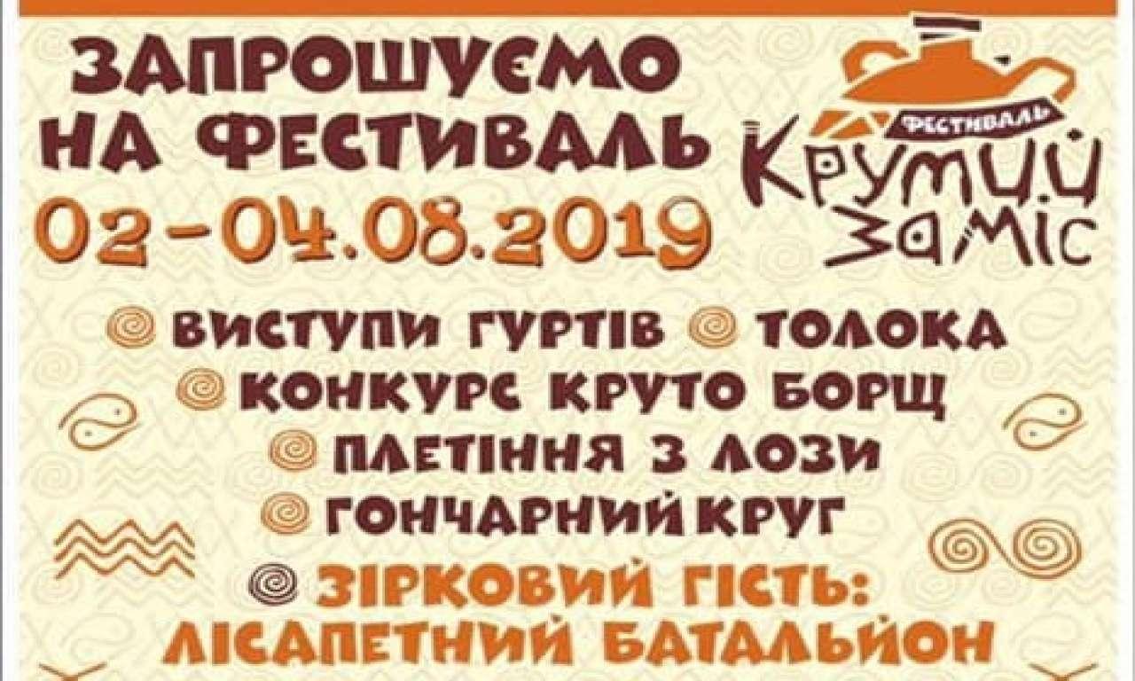 У серпні українців кличуть на черговий «Крутий заміс»