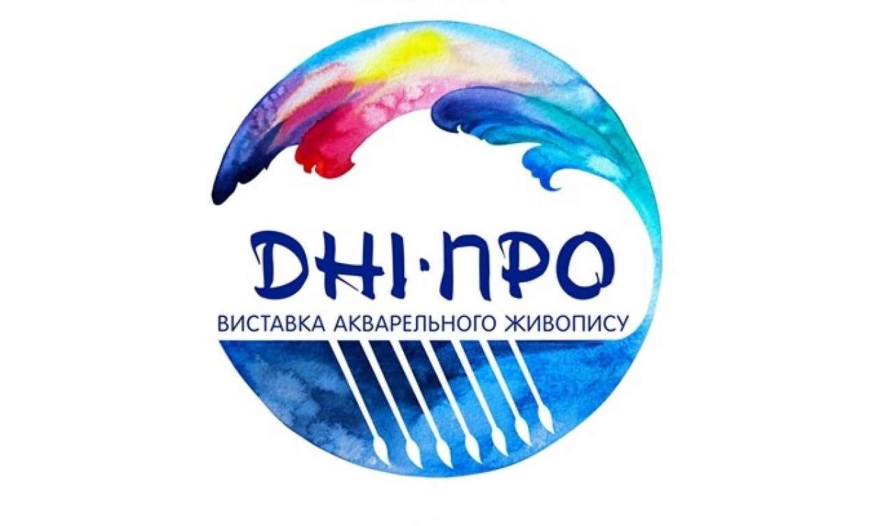 """Міжнародна виставка акварельного живопису """"ДНІ-ПРО"""" відкривається незабаром у Черкасах"""