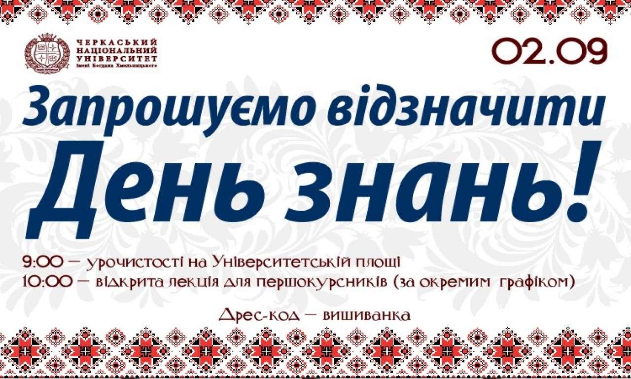 Черкаський національний університет запрошує на урочистості з нагоди Дня знань