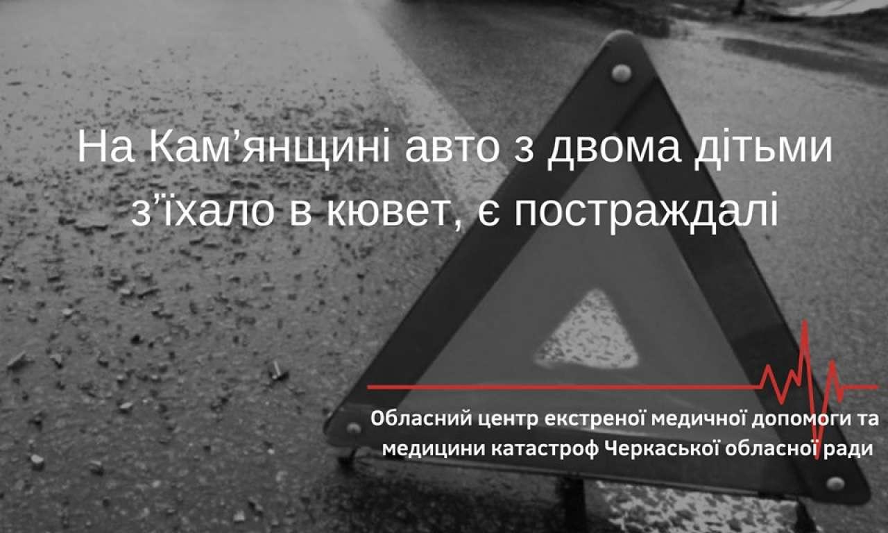 ДТП під Ребедайлівкою: авто з двома дітьми опинилося в кюветі