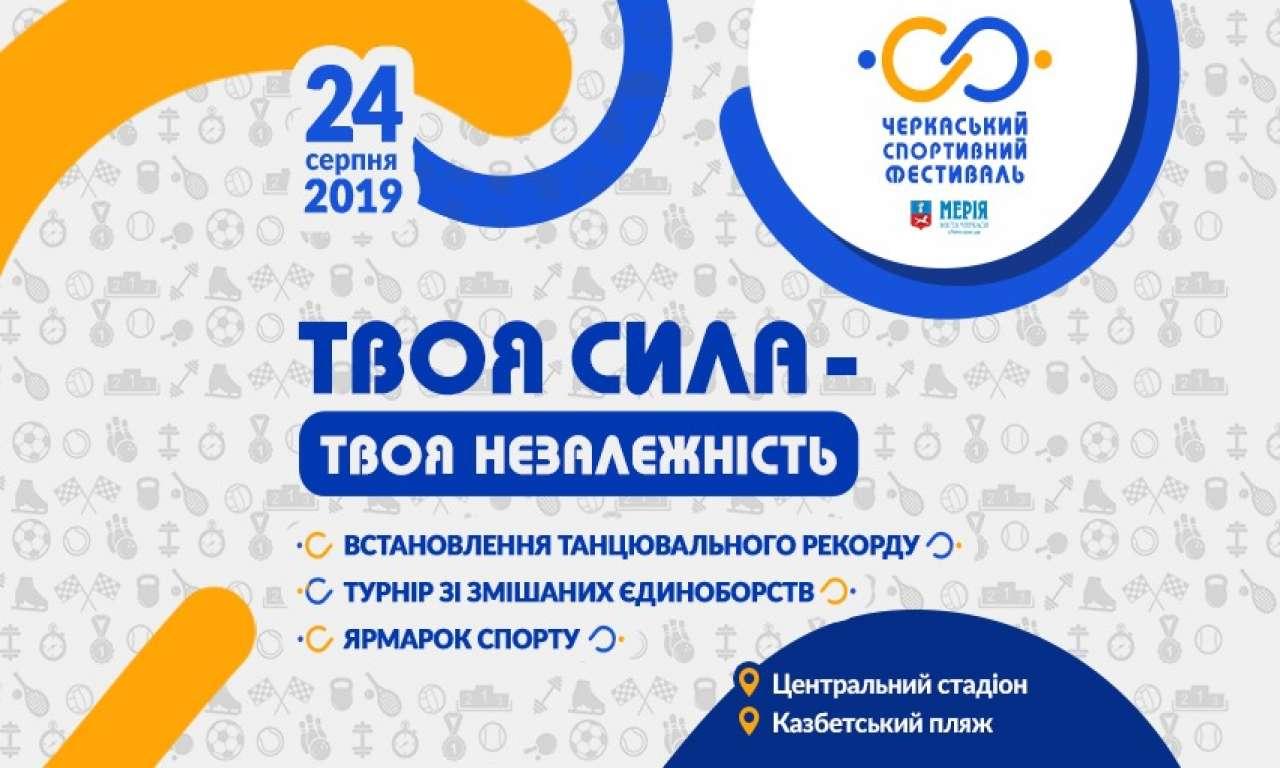 День Незалежності в Черкасах відзначать спортивним фестивалем