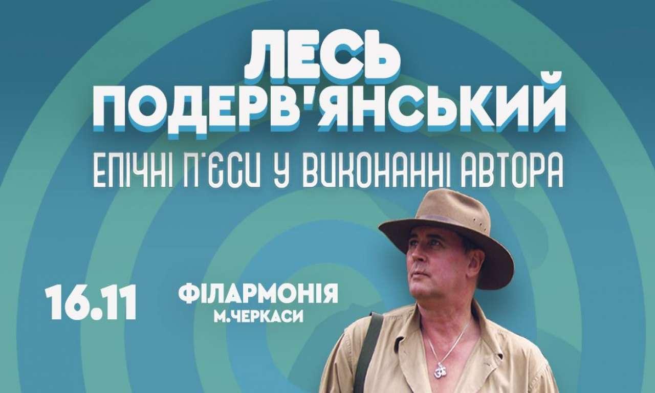 Лесь Подерв'янський: епічні п'єси у виконанні автора прозвучать у Черкаській філармонії