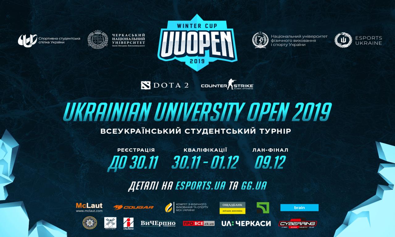 Кіберспортивний турнір серед студентів України «Ukrainian University Open 2019 Winter Cup»