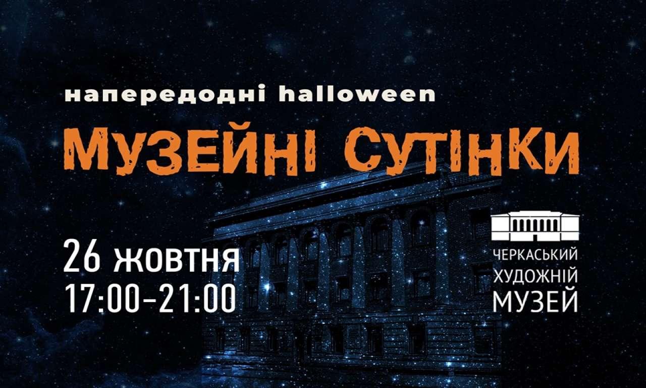«Музейні сутінки напередодні Halloween» запрошують черкасців