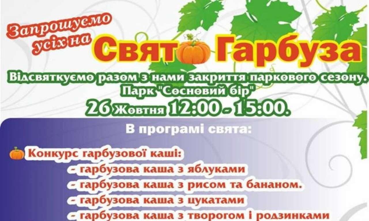 «Свято Гарбуза» чекає на Черкаси в кінці сезону
