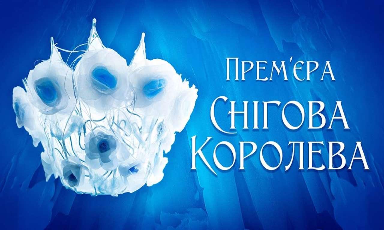 """Черкаський театр запрошує на прем'єрусвяткового мюзиклу """"Снігова Королева"""""""