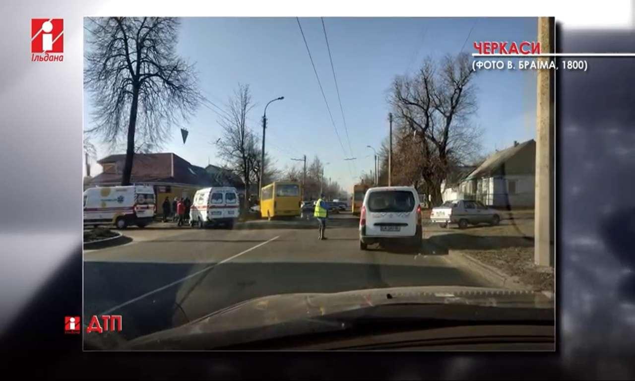 Четверо осіб постраждало внаслідок ДТП у Черкасах