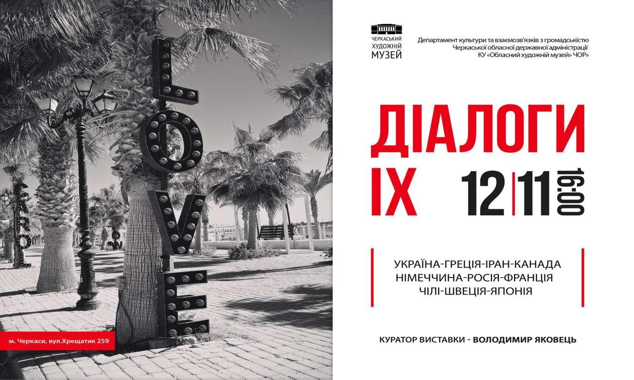 Виставка сучасного мистецтва«Діалоги ІХ»