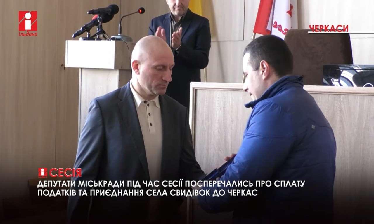 Депутати міськради під час сесії посперечались про сплату податків та приєднання села Свидівок до Черкас