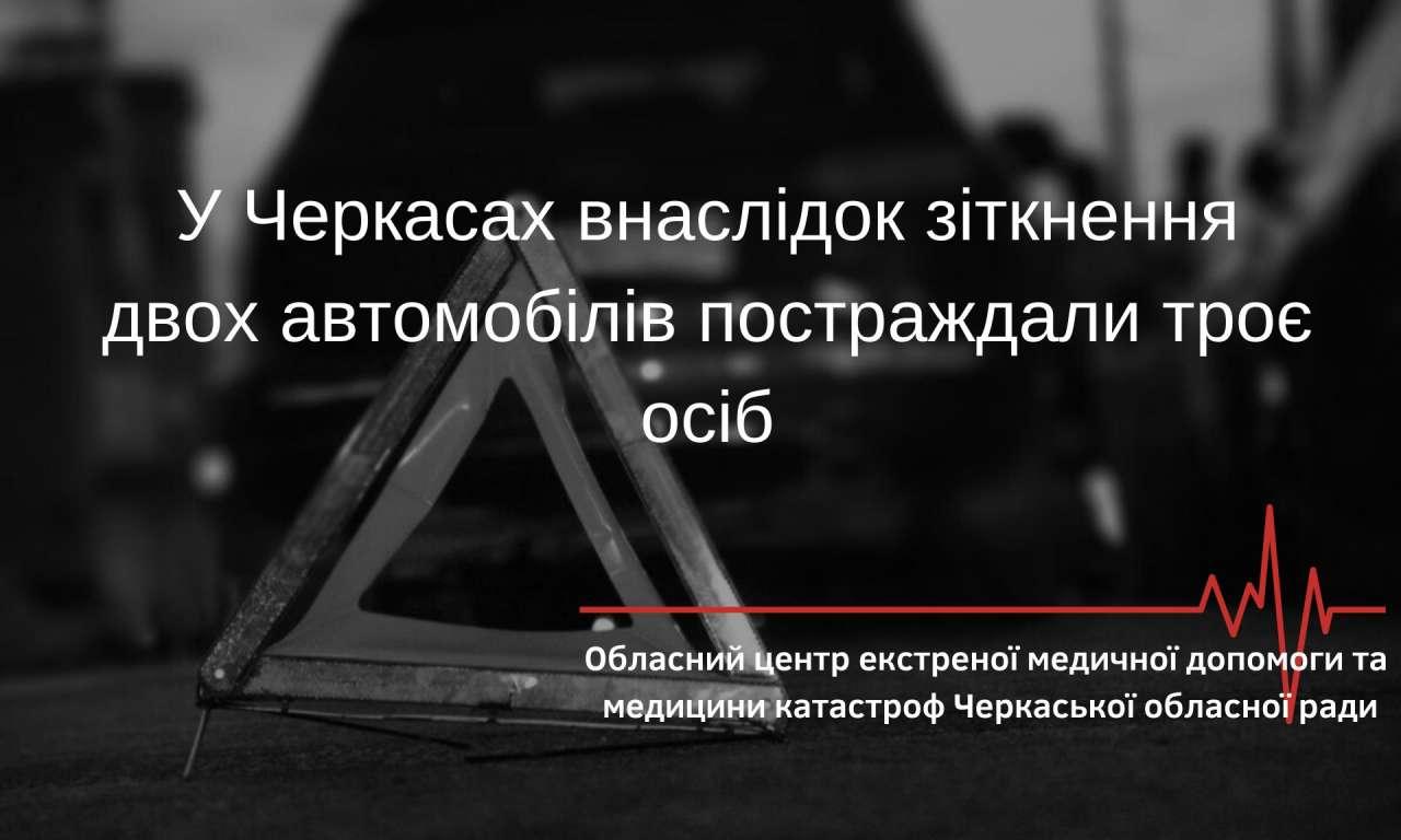 Троє осіб постраждали внаслідок зіткнення авто в Черкасах (ВІДЕО)